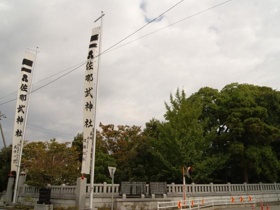 2012年10月13日佐那武神社