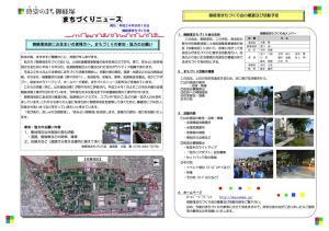 まちづくりニュース H24.9.16