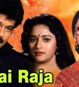 Jamai Raja (1990) Google Drive Download
