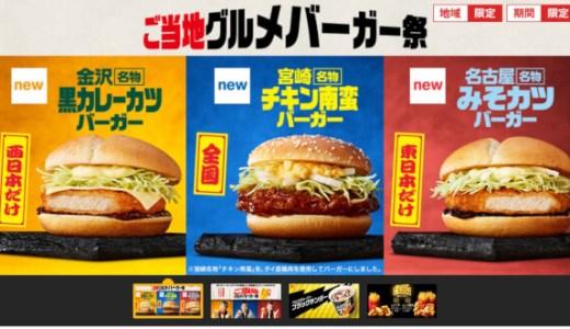 宮崎県出身者がマクドナルドのチキン南蛮バーガーを食べてみた感想
