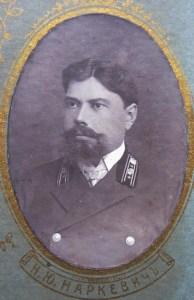 Николай Юлианович Наркевич