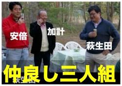 20170622_安倍-加計-萩生田