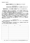 20170700_臨時国会署名_v.3