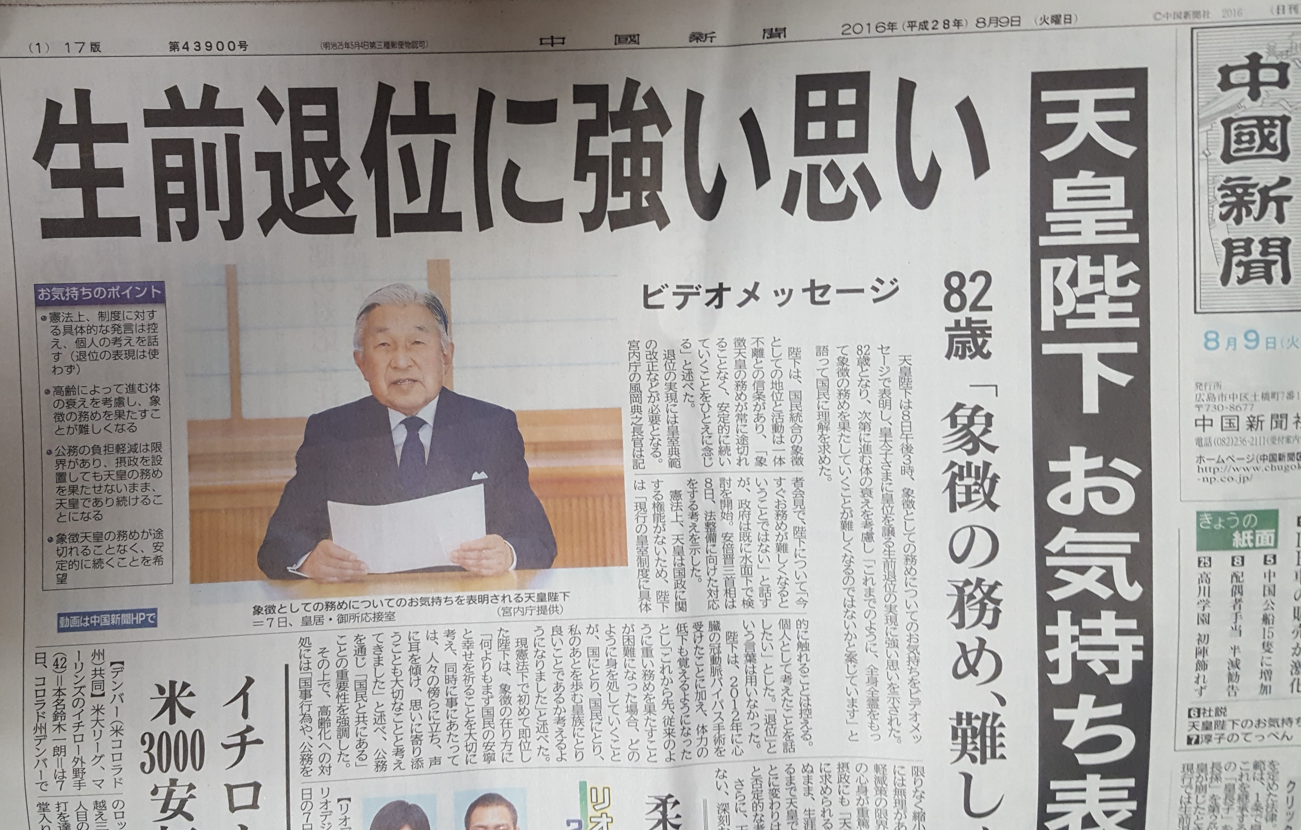 chugoku front page