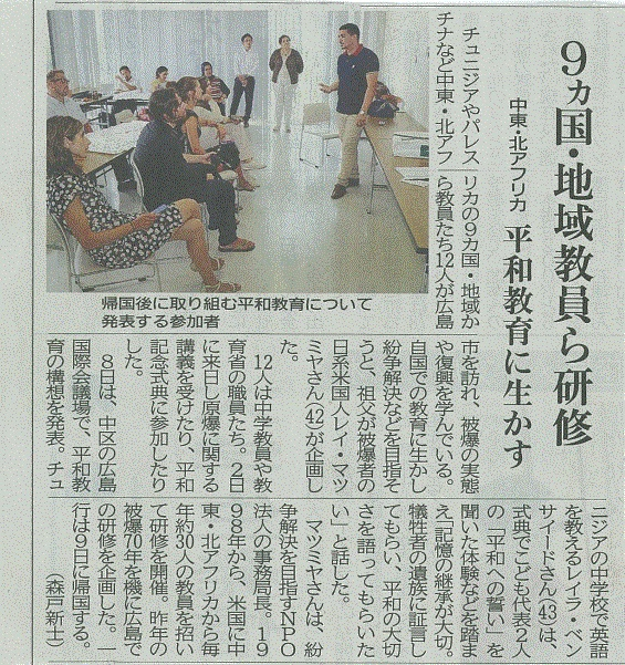 Chugoku Newspaper