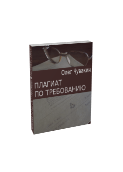 Краудфандинг, сбор денег, Плагиат по требованию, Олег Чувакин