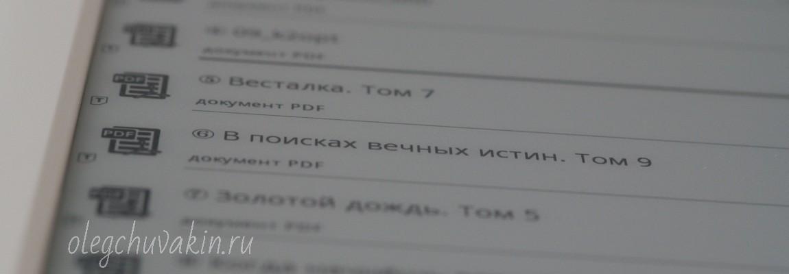 Преобразование файлов PDF для букридеров