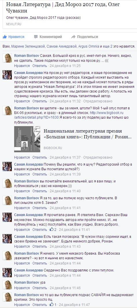 Роман Парисов, Роман Борисов, новый Набоков, самолюбование, хамство