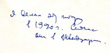 Автограф мастера, Станислав Москалёв, 1990 год, Москва