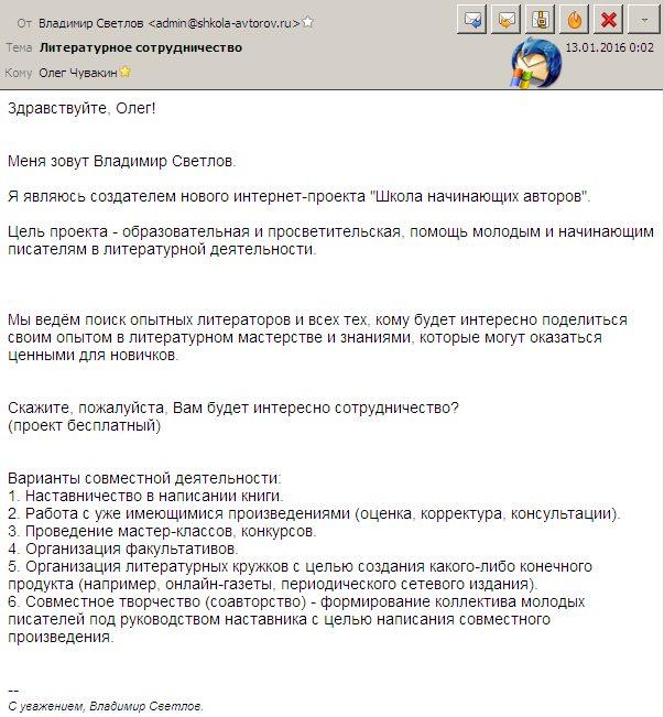 Литературный спам, Владимир Светлов, Школа начинающих авторов