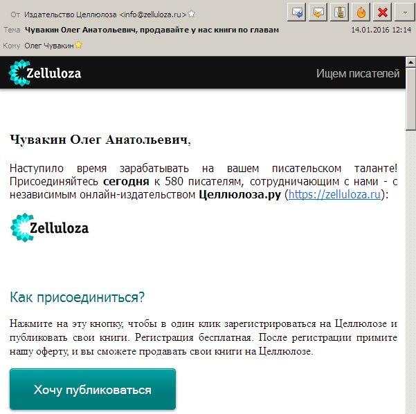 Литературный спам, Целлюлоза, проды, попаданцы, литРПГ