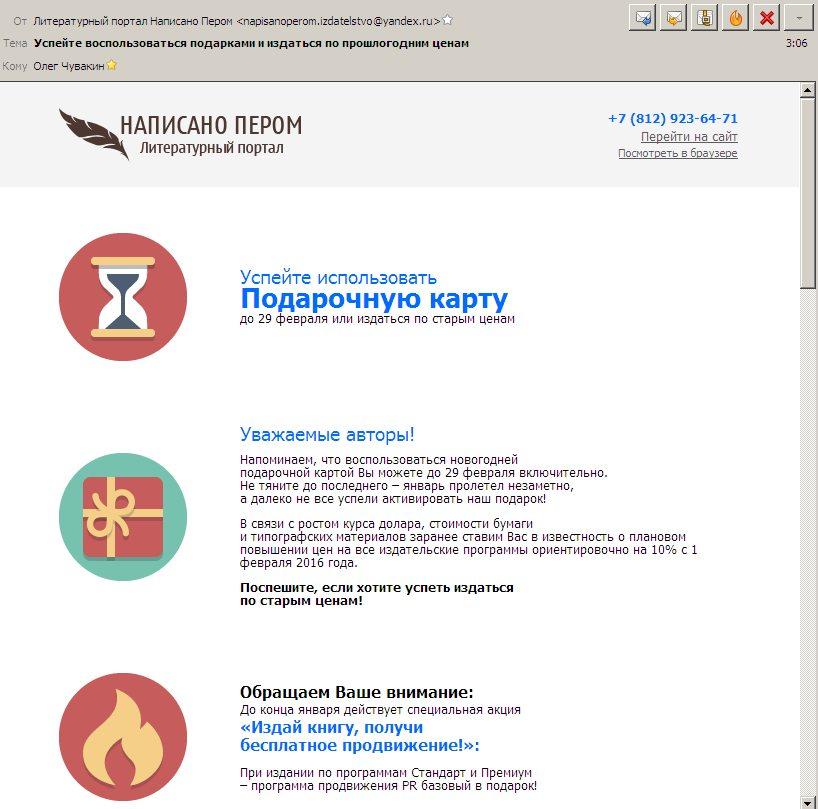 Литературный спам, рассылки, Написано пером, портал