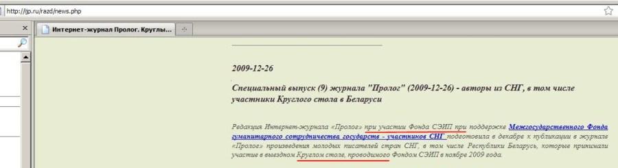 Журнал Пролог, грубые ошибки, редакция, критика, Олег Чувакин