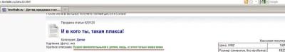 Плакса, биржа контента Textsale, безграмотность, рерайтеры, копирайтеры, отзывы