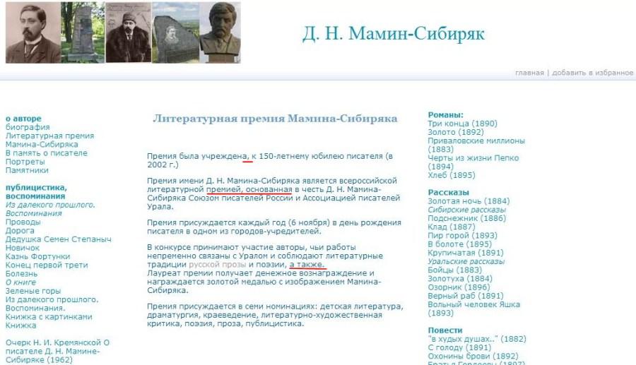Литературная премия имени Мамина-Сибиряка, сайт, авторы, Урал