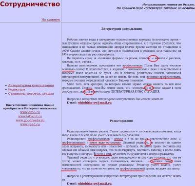 Евгений Шишкин, литературная консультация, услуги редактора, истинный профессионал, журнал Наш современник