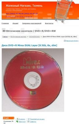 DVD+R DL, Mirex, 8X, Железный магазин, Тюмень