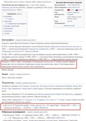 Евгений Шишкин, Пишите без ошибок, учебник, курс русского языка, Айрис-пресс, Рольф, домашний репетитор