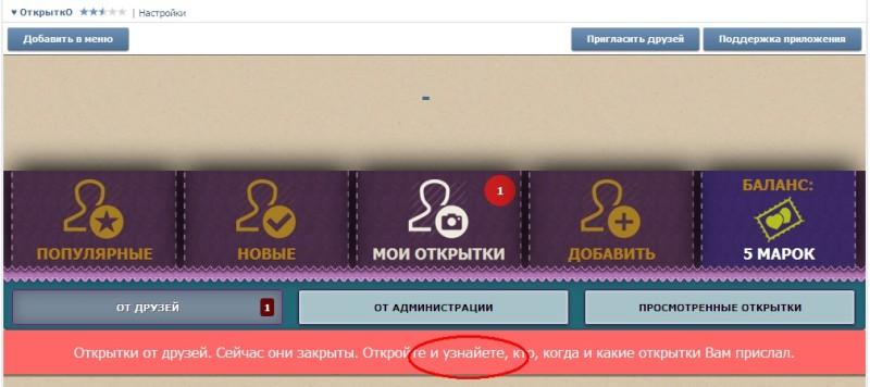 VK, ВКонтакте, вконтактик, глупые и смешные ошибки