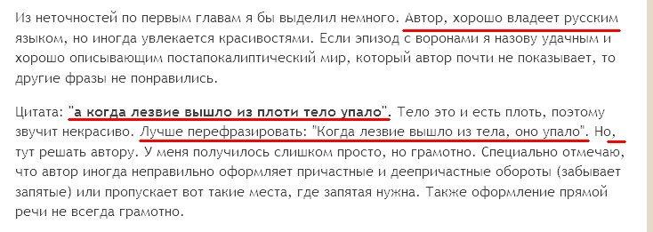 Автор, владеет русским, хорошо, сказуемое, подлежащее, запятые