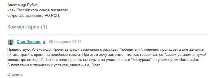 Рубис, Самарские судьбы, комментарий, конкурс Художественное слово, уродство