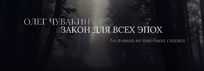 Закон для всех эпох, роман, фэнтези, большая волшебная сказка, Олег Чувакин