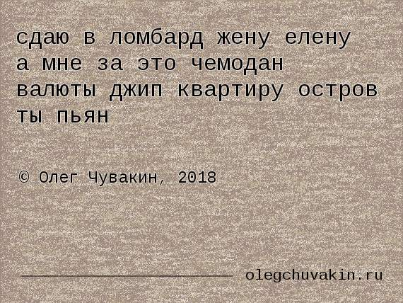 Сдаю в ломбард, Елена, порошки, стишки Олега Чувакина