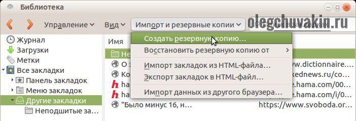 Очистка Firefox, резервная копия закладок, удаление дополнений из Firefox