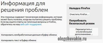 Очистить Firefox, наладка Firefox, с отключёнными дополнениями, запуск, информация, для решения проблем