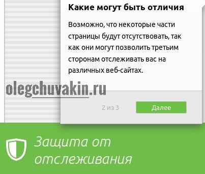 Реклама, блокировщик, браузер Firefox, не показывает, некоторые части страницы будут отсутствовать, защита от отслеживания