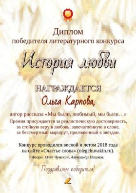 Диплом, победительница конкурса, История любви, 2018, Ольга Карпова