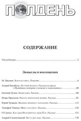 Альманах Полдень, номер 11, 2018, содержание