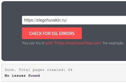 SSL-check, HTTPS, HTTP, смешанное содержимое, проверка сайта