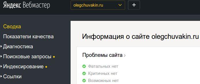 Сервис Яндекс.Вебмастер, личный кабинет, проблемы сайта