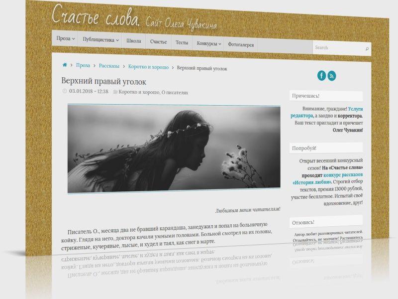Скриншот 3D, сайт Олега Чувакина, Счастье слова