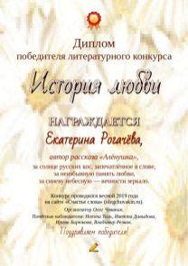 Диплом, Екатерина Рогачёва, победительница, История любви, конкурс, 2019, Счастье слова