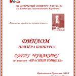 Диплом, призёр, конкурс имени Короленко, апрель 2019, Санкт-Петербург, Олег Чувакин