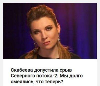 Скабеева допустила срыв Северного потока, скриншот, новость