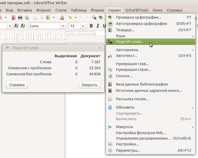 Подсчёт знаков, как сосчитать знаки, текстовый редактор, LibreOffice Writer