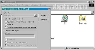 Форматирование дискеты, выбор, только копирование системных файлов, загрузочный диск