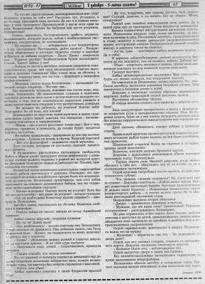 Рассказ, Драма в автобусе, окончание, газета, редакция, 1996
