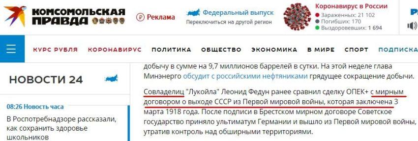 Выходе СССР из Первой мировой войны, Комсомольская правда, ляп, совладелиц Лукойла