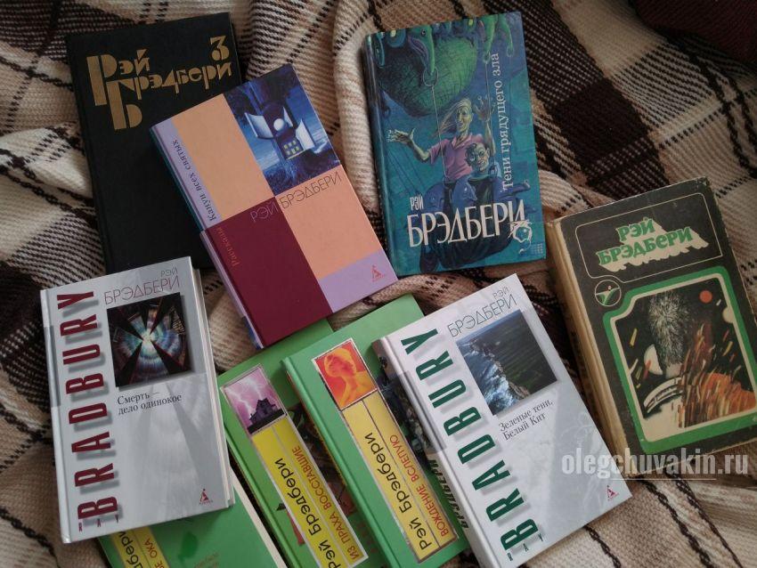 Фото книг Рэя Брэдбери, Олег Чувакин, Счастье слова