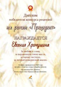 Победительница конкурса рецензий, Евгения Хромушина, диплом