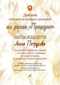 Победительница конкурса рецензий, Анна Петрусова, диплом