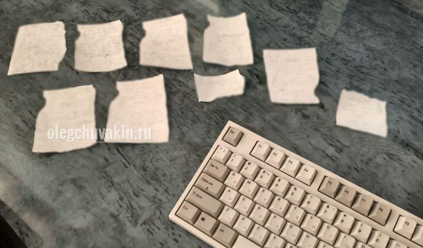Бумажки, листочки, наброски, черновики, письменный стол