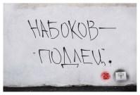 """Владимир Набоков, """"Подлец"""""""