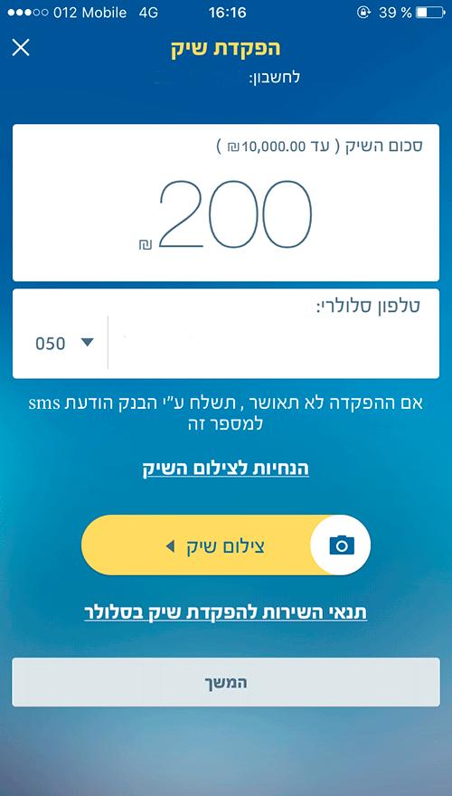 Вложить чек в израильский банк -2