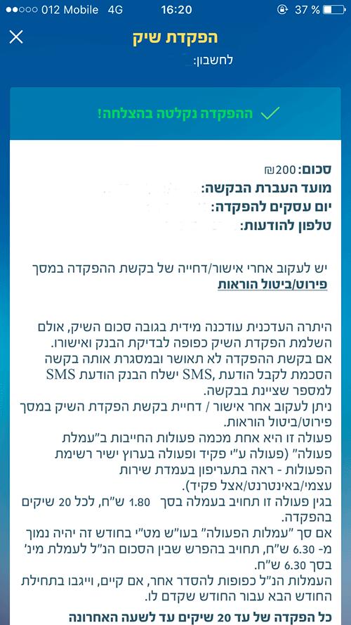 Вложить чек в израильский банк -6