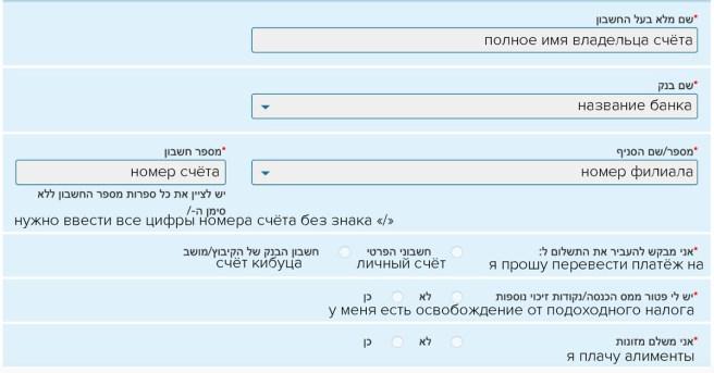 регистрация в Битуах Леуми - 3